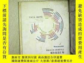 二手書博民逛書店罕見騰訊合作伙伴大會媒體報道彙編2011Y203004
