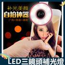 《LED三段調整補光燈》夾式美顏自拍神器...