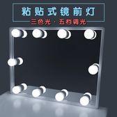 鏡燈  化妝鏡前燈LED免打孔梳妝臺燈泡補光美顏usb穿試衣鏡粘貼燈串全身 卡菲婭