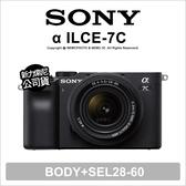 Sony α ILCE-7CL A7C+SEL2860 全幅數位相機 4K錄影 5級防手震 公司貨 【可刷卡】薪創數位