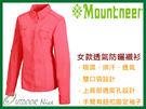╭OUTDOOR NICE╮山林MOUNTNEER 女款透氣抗UV長袖襯衫 21B02 深粉紅 排汗襯衫 休閒襯衫