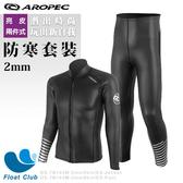 AROPEC 男款自由潛水防寒衣 2mm 全超彈性 兩件式防寒衣