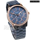 STRAND BY OBAKU 極致奢華 耀眼 鑲鑽 三眼多功能錶 藍色x玫瑰金 不銹鋼 女錶 S707LMVLSL