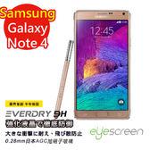 TWMSP★按讚送好禮★EyeScreen Samsung Galaxy Note 4 Everdry AGC 9H 防爆強化玻璃 螢幕保護貼