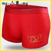 紅內褲男士本命年紅內褲平角褲莫代爾冰絲褲頭紅色豬年結婚內褲情侶男女