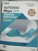 【書寶二手書T1/電腦_ZIH】Autodesk Maya 2016基礎建模與動畫特效設計_吳崇瑋