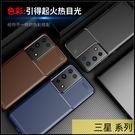 【萌萌噠】三星 Galaxy S21+ S21 Ultra 時尚經典商務新款 碳纖維紋 創意甲殼蟲 全包軟殼 手機殼
