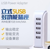 usb充電器多口插排 現貨秒殺 安卓蘋果手機通用快充頭旅行多孔快速智慧插座
