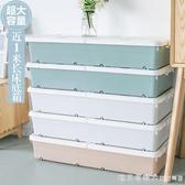床底收納箱扁平塑料盒床底下衣服儲物箱神器床下整理箱抽屜式帶輪 NMS漾美眉韓衣
