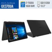 福利品 ASUS/UX370UA/煙燻灰/13.3吋FHD/i7-7500U/16G/512G M.2 SSD/WIN10/2Y
