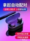藍芽耳機真無線藍芽耳機5.0男女雙耳入耳...