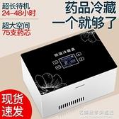 福瑞杰胰島素冷藏盒便攜隨身小型充電式恒溫箱車載迷你小冰箱制冷 220VNMS名購居家