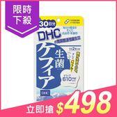DHC 克菲爾活性益生菌(30日份)【小三美日】原價$553