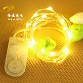 串串燈 led鮮花情人節禮物蛋糕裝飾燈串紐扣電池盒彩燈【免運直出】