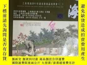二手書博民逛書店罕見上海鴻海2011年迎春藝術品拍賣會(二)南秀北奇Y23984