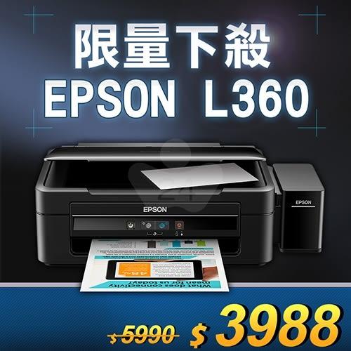 【限量下殺60台】EPSON L360 原廠家用高速三合一連續供墨印表機 /適用 T664/T664100/T664200/T664300/T664400