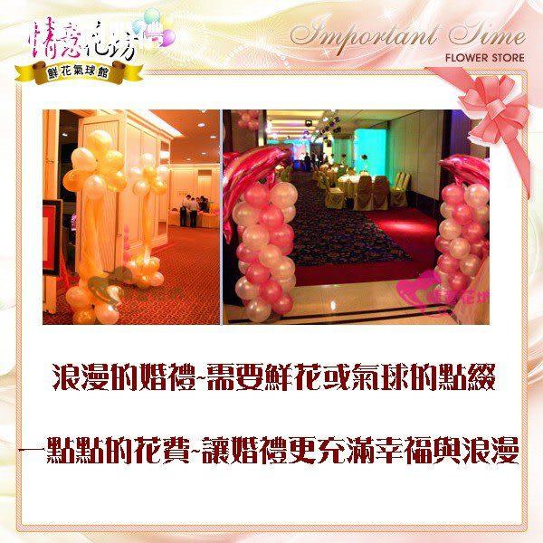 情意花坊網路花店婚禮會場佈置~妝點浪漫入口迎賓氣球柱~一對1500元