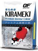 OCEAN FREE 傲深【高級錦鯉飼料 / 藍綠藻 1kg (大粒)】魚事職人