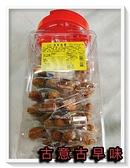 古意古早味 黃橄欖 (36包/罐) 懷舊零食 蜜餞 調製橄欖 微甜 微酸 糖果