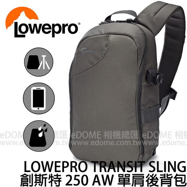 LOWEPRO 羅普 Transit Sling 250 AW 創斯特單肩後背包 (24期0利率 免運 立福公司貨) 相機包 電腦包 彈弓手