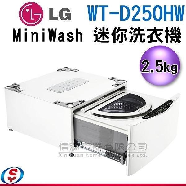 【信源】2.5公斤 LG 樂金 MiniWash迷你洗衣機 (加熱洗衣) WT-D250HW