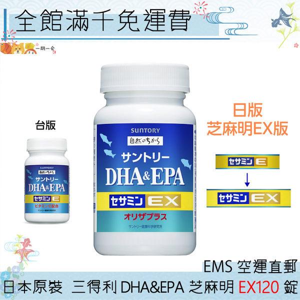【一期一會】【日本現貨】全新SUNTORY三得利 魚油 DHA&EPA+芝麻明EX 30日份(120錠)「日本版」