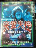 挖寶二手片-P06-175-正版DVD-電影【突變失控】-畢雷諾斯 傑米森鮑蘭傑 蜜莉安賽爾(直購價)