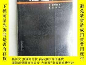 二手書博民逛書店罕見癌基因Y25010 E. 帕爾曼多 著 賈立斌 譯 上海醫科