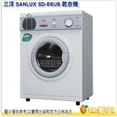 含運 台灣三洋 SANLUX SD-66U8 乾衣機 5公斤 不鏽鋼內槽 公司貨 台灣製