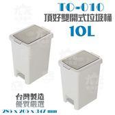 【九元生活百貨】聯府 TO010 頂好雙開式垃圾桶/10L 腳踏垃圾桶 掀蓋垃圾桶