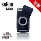德國百靈BRAUN-M系列電池式輕便電動刮鬍刀M30【AE04216】JC雜貨