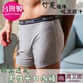 台灣製造 男性平口竹炭內褲 no.9191(灰色)-席艾妮SHIANEY