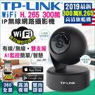 【台灣安防】監視器攝影機 TP-Link 網路攝影機 旗艦搖頭機 WIFI手機遠端 300萬鏡頭 智慧跟拍 TL-IPC43AN