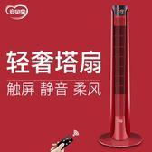 風扇電風扇塔扇家用立式靜音制冷型遙控無葉風扇迷你搖頭塔式落地塔扇-cy潮流站