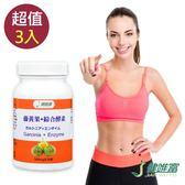 【健唯富】藤黃果+綜合酵素(30粒X3罐)