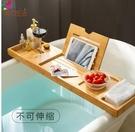 浴缸架 浴缸架泡澡手機架浴室浴盆伸縮支架木桶擱置蓋板衛生間浴缸置物架【快速出貨八折下殺】