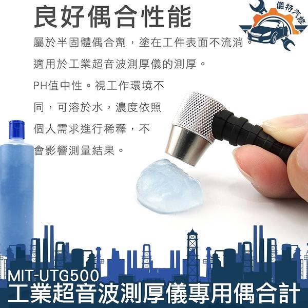 「儀特汽修」傳導膠 探測儀耦合劑 工業耦合劑 超音波傳導膠 流量計耦合用 耦合劑 MIT-UTG500