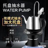 抽水器 桶裝水抽水器家用托盤飲水機電動純凈水桶壓水器礦泉水 nm12310【甜心小妮童裝】