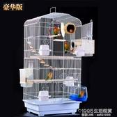 鸚鵡豪華別墅虎皮牡丹鸚鵡鳥籠子鷯哥八哥大型金屬繁殖鐵藝群鳥籠 1995生活雜貨NMS