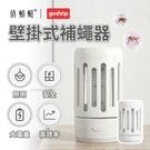 小米有品 俏蜻蜓 插電款便攜物理電擊滅蚊燈 捕蚊燈 LED誘捕 小夜燈 誘蚊 照明燈 緊急照明