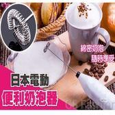 免運【珍昕】日本電動便利奶泡器
