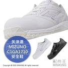 日本代購 空運 MIZUNO 美津濃 C1GA1710 安全鞋 工作鞋 塑鋼鞋 鋼頭鞋 作業鞋 寬楦 3E 男鞋 女鞋
