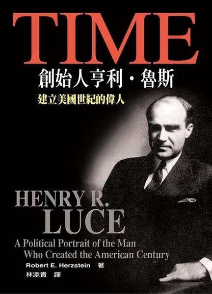 (二手書)TIME創始人亨利.魯斯