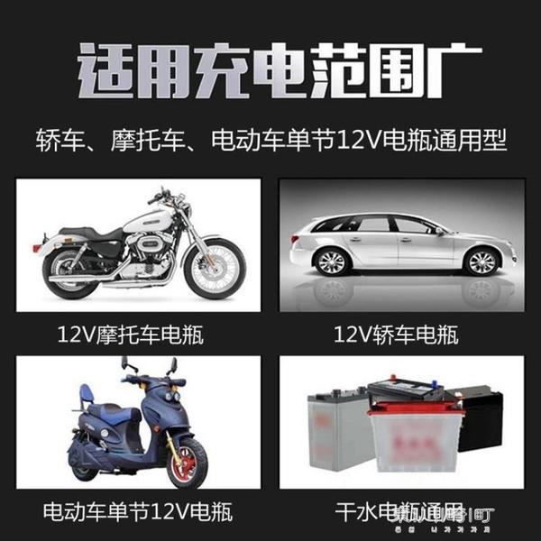 機車充電器-智慧12V踏板機車車電瓶充電器12v汽車蓄電池修復充電機幹水通用型 現貨快出