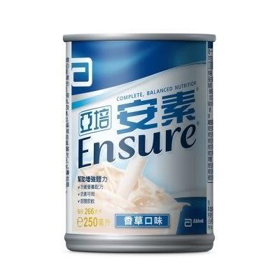 即期良品 亞培安素 香草口味 250ml 24入/箱 效期2019.09◆德瑞健康家◆