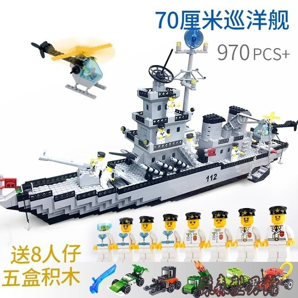 兼容積木男孩子軍事航空母艦3-6兒童益智力7拼裝玩具8-10周歲 傑森型男館