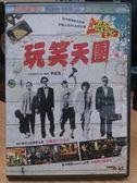 影音專賣店-Y54-050-正版DVD-韓片【玩笑天團】-全戴豪 全金武 金俊賢