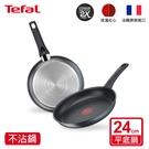 Tefal法國特福 左岸雅廚系列24CM不沾平底鍋(電磁爐適用)