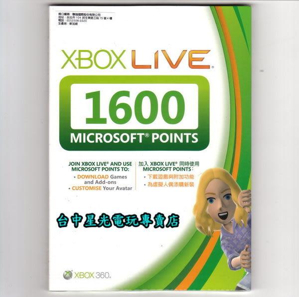 【XBOX360週邊 可刷卡】☆ LIVE 1600點 XBOX360專用Microsoft Points ☆【台中星光電玩】