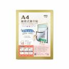 【奇奇文具】力大 ABEL 67501 A4磁掀式展示貼 4色任選(藍色/紅色/銀色/金色)